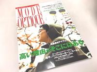 """モード・オプティーク最新号""""Vol.45"""""""