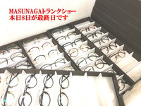 MASUNAGAトランクショー本日8日が最終日です!