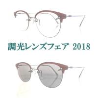 調光レンズフェア 2018/03/28 11:50:31