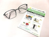 """ニコン・老眼対策レンズ""""ロハス""""シリーズ発売記念キャンペーン"""