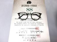 認定眼鏡士更新