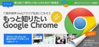 Google Chromeを使いこなす
