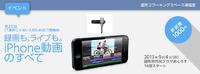 iPhoneで動画撮影・編集・配信講座