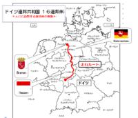 ドイツ・メルヘン街道サイクリングツアーあとがき