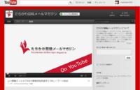 たちかわ競輪メールマガジンon YouTube
