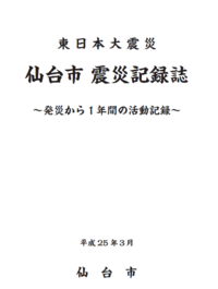 「東日本大震災仙台市震災記録誌-発災から1年間の活動記録-」