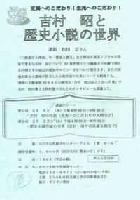『吉村昭と歴史小説の世界』講演会