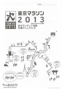 東京マラソン2013ボランティア