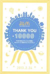 東京マラソン2013ボランティア活動の礼状が届きました