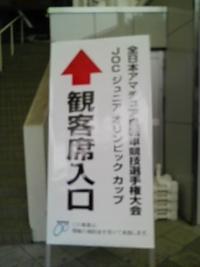 昭和第一!! ジュニア オリンピック カップ(第1日目結果)
