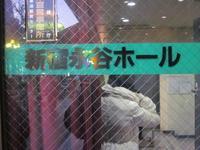 立川流(たてかわりゅう)落語会を鑑賞
