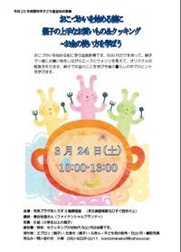 3/24子どもとクッキング