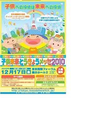 12月17日金曜日「子ども未来とうきょうメッセ2010」