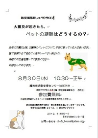 8/30防災楽団サロンを開催いたします。