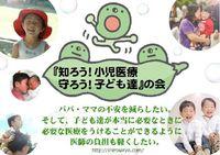 小児医療の会新宿子育てメッセに参加します。