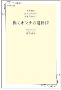 深澤真紀著『働くオンナの処世術 』