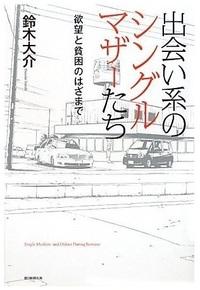 鈴木大介の本