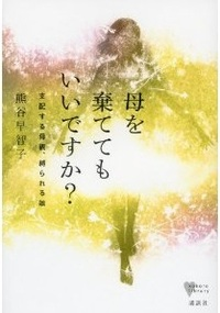 熊谷早智子著『母を棄ててもいいですか?』