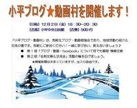 小平ブログ&動画村開催のお知らせ(更新)