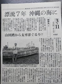 震災から7年間漂流した「龍神丸」の物語が連載記事になりました! 2018/07/21 16:15:00