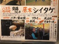 八王子石川町原木栽培しいたけ 2017/10/30 23:59:00