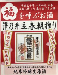 立春朝搾りの縁起酒!緊急特別入荷! 2018/02/04 07:00:00