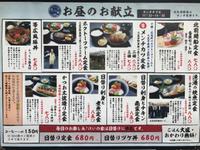 けいの家本店ランチのご紹介 2017/09/08 11:30:00