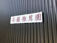 開拓使従業員研修〜原木栽培しいたけ編〜 2018/05/12 23:41:00