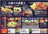 けいの家 新ランチメニュー登場! 2017/11/26 11:00:00
