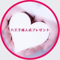 八王子成人式プレゼント キンコン西野さんの横浜成人式