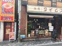 新宿純喫茶系ナポリタンを食べに行って来ました