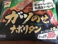 冷凍ナポリタンの食レポ 厚切りベーコンと粗挽きソーセージ