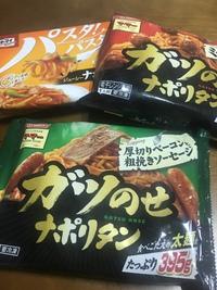 マスクドナポリタンの食レポ 冷食編