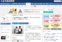 「八王子学生サミット」が八王子経済新聞&Yahoo!ニュースに取り上げられました