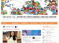 多摩地域で暮らす留学生の就職活動を支援、「たまりばグローバル」オープンしました
