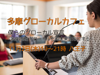 「多摩グローカルカフェ」11/2に八王子で開催