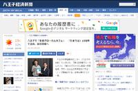 「多摩グローカルカフェ」が八王子経済新聞&Yahoo!ニュースに取り上げられました