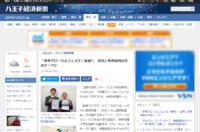 「多摩グローカルフェスタ」が八王子経済新聞&Yahoo!ニュースに取り上げられました