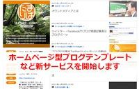 「ホームページ型ブログテンプレート」など新サービスを開始します!