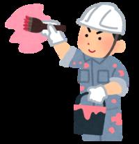 塗装工事業の工事分類(塗装工事、路面標示工事)! 2018/03/29 16:52:43