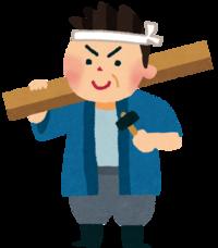 建設業の業種(大工工事業)! 2018/01/08 10:41:39