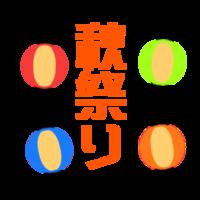 きよせ市民まつり・・もうすぐ開催! 2017/10/01 11:18:48