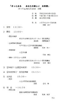 「オトパin南大沢」いよいよ(9/4)13時~南大沢文化会館