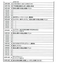 緑化フェア(由木・東部地区:八王子)