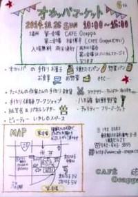 H26.10.26(日)オカッパマーケット