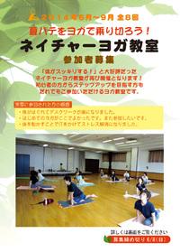 ネイチャーヨガ教室 参加者募集中!第二次締切6/25