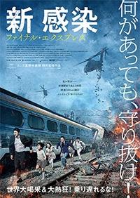 シネマシティ(立川)で『新感染(ファイナル・エクスプレス)』極上爆音上映を観てきました☆