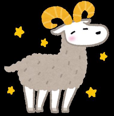 『いらすとや』さんからお借りした牡羊座さんのイラスト♪