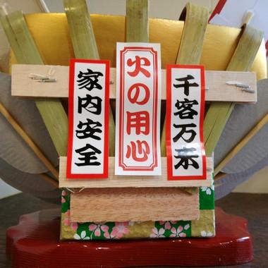 立川・諏訪神社の熊手(家内安全・火の用心・千客万来)