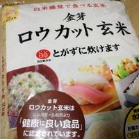 フロム中武さん内のマルエツさんで出逢った【白米感覚で食べれる玄米『金芽ロウカット玄米』】無洗米